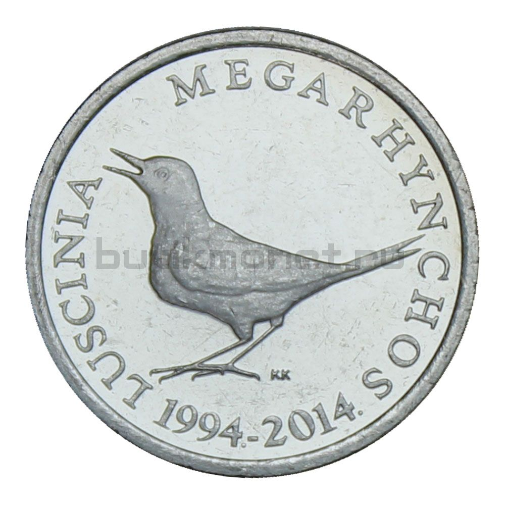 1 куна 2014 Хорватия 20 лет национальной валюте