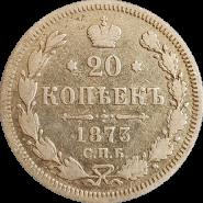 20 КОПЕЕК 1873 год, АЛЕКСАНДР 2, СЕРЕБРО, ОТЛИЧНЫЕ