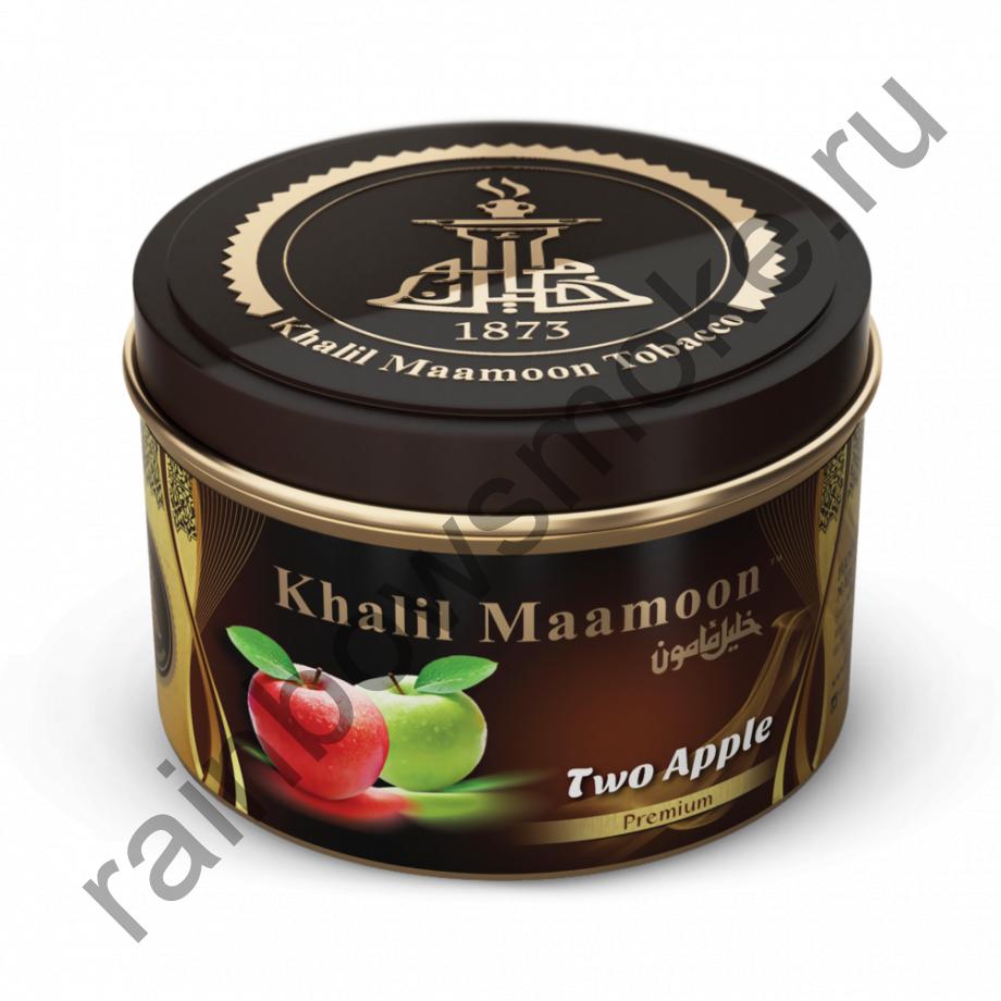 Khalil Maamoon 250 гр - Two Apple (Двойное Яблоко)