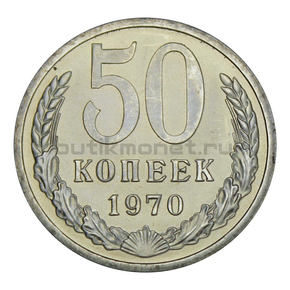 50 копеек 1970 UNC
