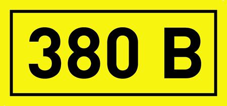 "Самоклеящаяся этикетка: 40х20 мм, символ ""380В"""