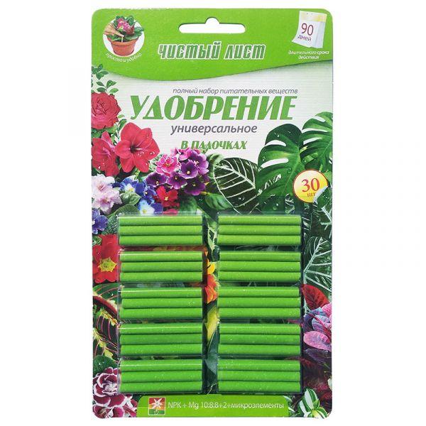 """Удобрение-палочки """"Чистый лист"""" (универсальное), 30 шт."""