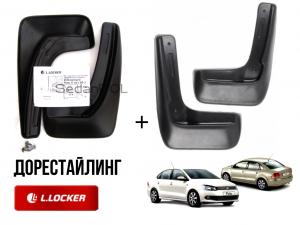 Комплект брызговиков R.Locker Volkswagen Polo Sedan Дорестайлинг