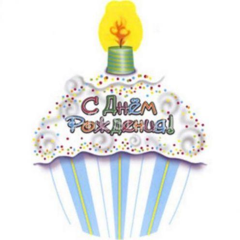 Фигура тортик С днем рождения