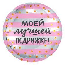 Шар (18''/46 см) Круг, Моей Лучшей Подружке!, Розовый/Серебро, 1 шт.