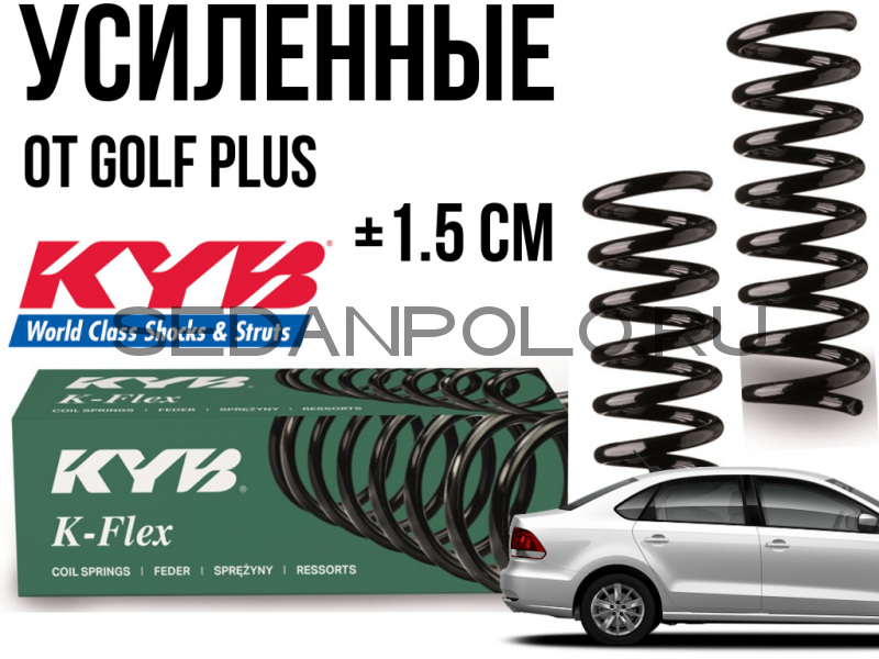 Пружина задняя усиленная K-Flex Kayaba Volkswagen Polo Sedan