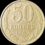 50 КОПЕЕК СССР 1987Г, ОБОРОТНАЯ