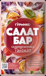 ГУРМИКС Салат-бар заправка ТАЙСКАЯ 80 г