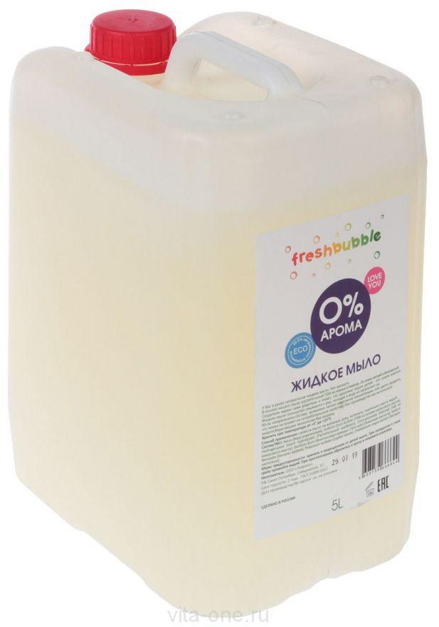 Жидкое мыло без аромата Freshbubble (Фрешбабл) 5 л