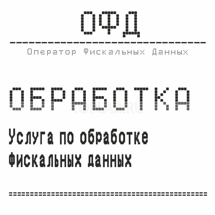 Услуга подключения к ОФД