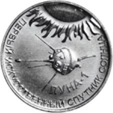 60 лет первой межпланетной станции Луна-1. 1 рубль ПМР 2019
