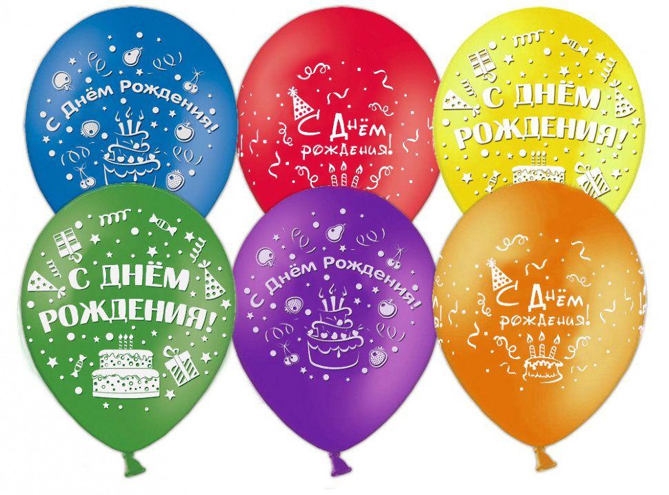Сделать, картинки с днем рождения женщине с шариками