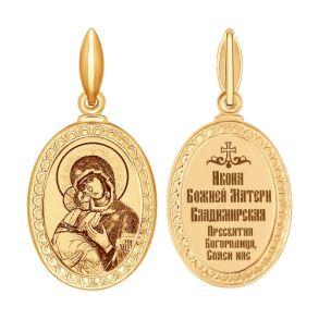 Иконка «Икона Божьей Матери Владимирская» 100951 SOKOLOV