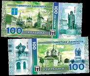 100 РУБЛЕЙ ПАМЯТНАЯ СУВЕНИРНАЯ КУПЮРА - ГОРОД КОЛОМНА