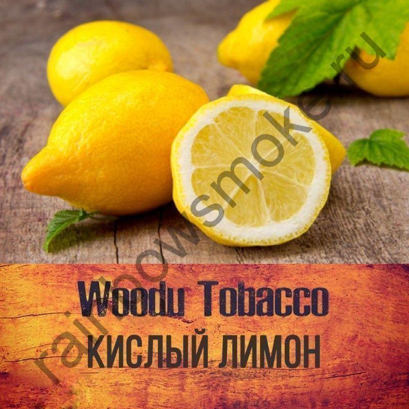 Woodu 250 гр - Кислый Лимон (Sour Lemon)