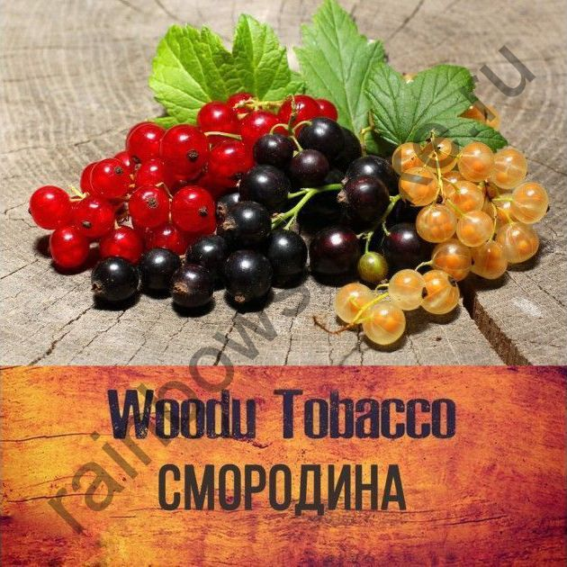 Woodu 250 гр - Смородина (Currant)
