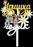 Топпер c днем рождения с медведями для девочек