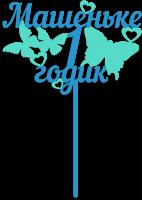 Топпер именной с бабочками и сердечками