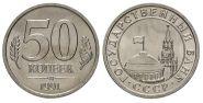50 КОПЕЕК 1991 года ГКЧП из мешка UNC