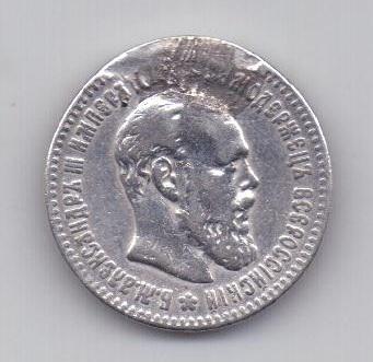 25 копеек 1894 года