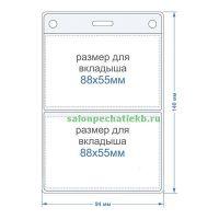 Прозрачный карман для бейджа 140*94 мм