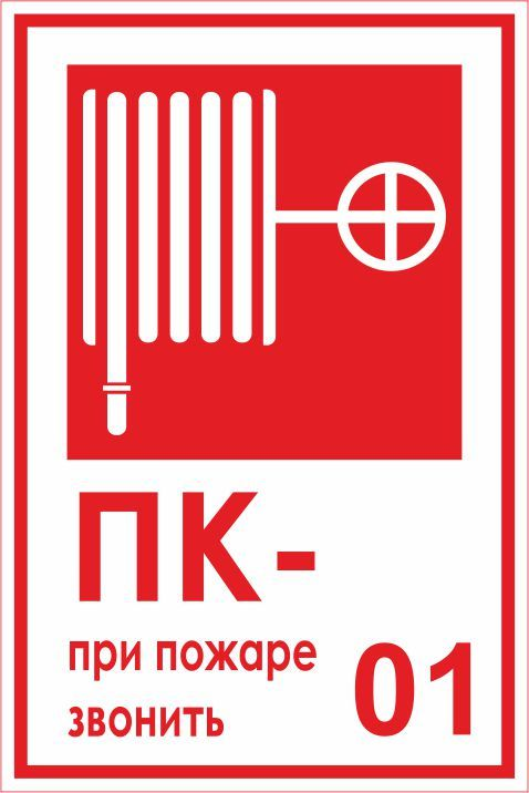 """L06 """"Пожарный кран №_, при пожаре звонить 01"""""""