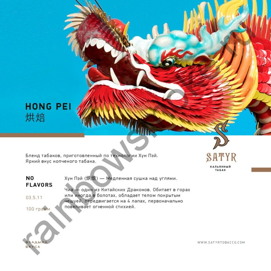 Satyr No Flawors 100 гр - Hong Pei (Хонг Пей)