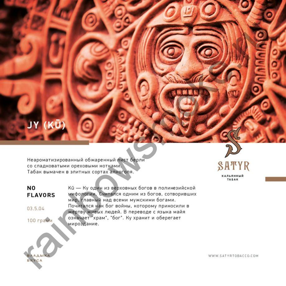 Satyr No Flawors 100 гр - JY (Джай)