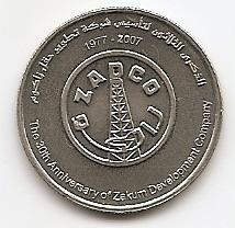 30 лет нефтяной компании Закум Девелопмент 1 дирхам ОАЭ 2007