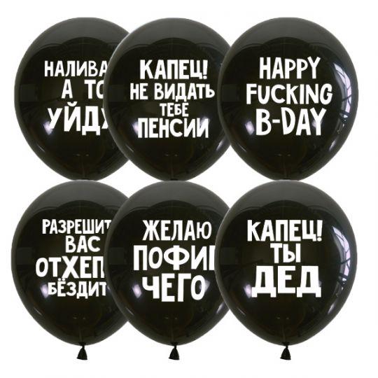 Оскорбительные латексные шары с гелием