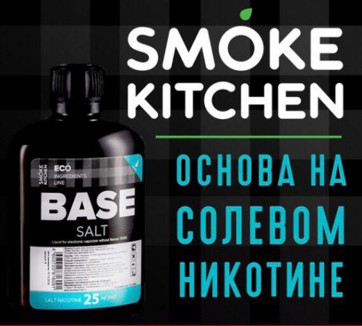 Основа Smoke Kitchen Salt Base - оригинал