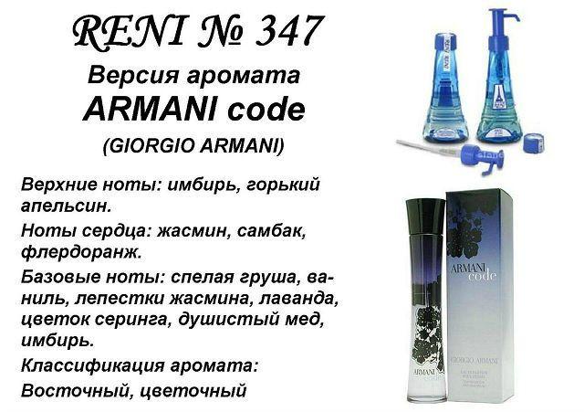 духи Reni № 347