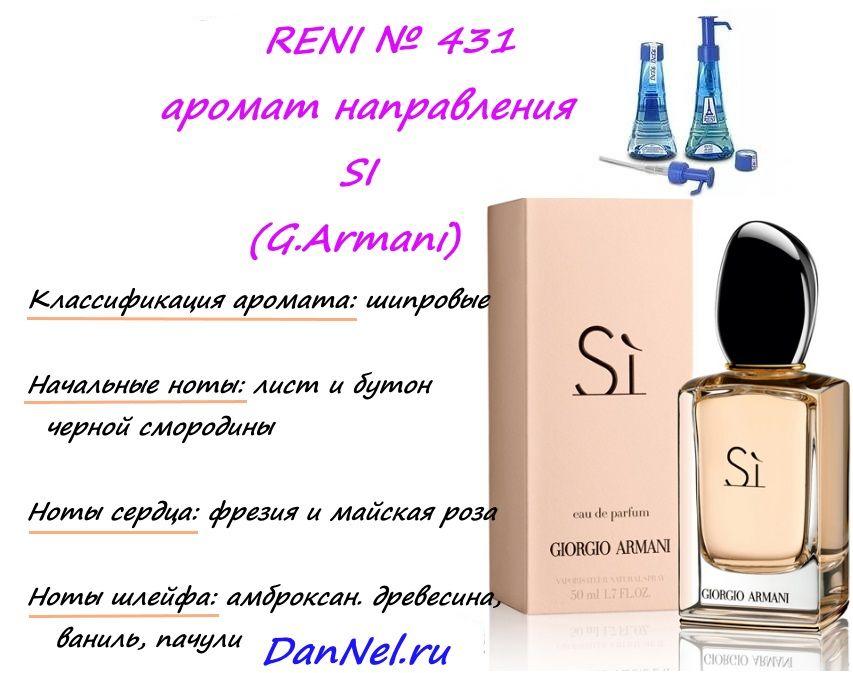 духи Reni № 431