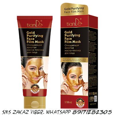 Золотая маска-пленка для лица