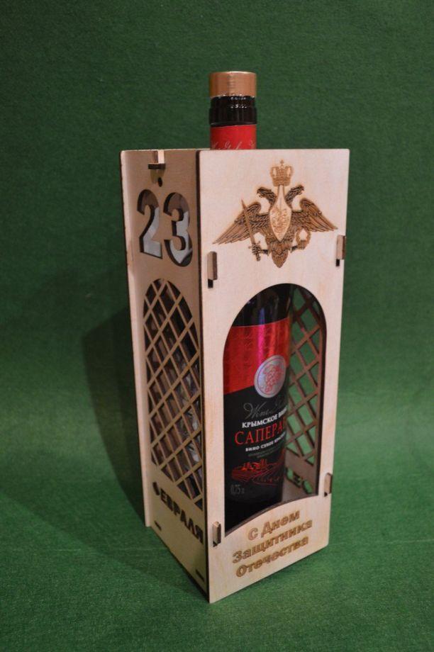 Коробка для бутылки на 23 февраля