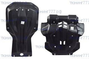 Защита картера и кпп, АВС-Дизайн, композит 10мм., V - все