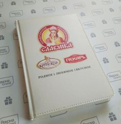 изготовление ежедневников с логотипом в Самаре