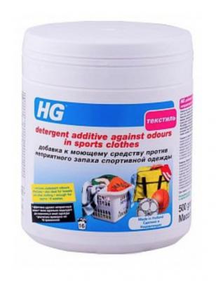 HG Добавка к моющему средству против неприятного запаха спортивной одежды 500 гр