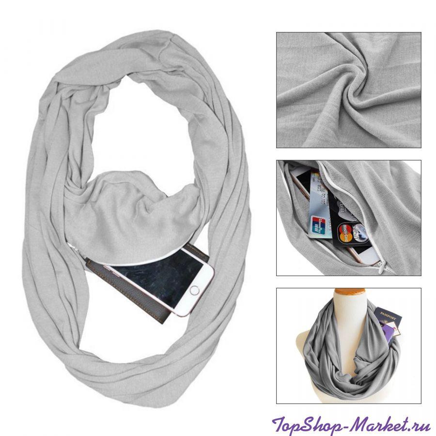 Бесконечный шарф (снуд) с потайным карманом на молнии Hot Pocket Scarf, Цвет: Серый
