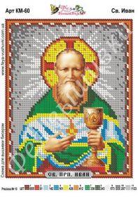 КМ-60 Фея Вышивки. Святой Иван. А5 (набор 450 рублей)