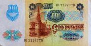 100 РУБЛЕЙ 1991 год. СССР. НОМЕР КВ 222 777 8
