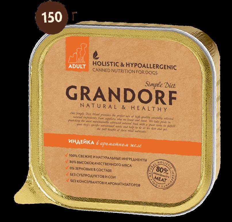 Консервы для собак Grandorf (Грандорф) гипоаллергенные