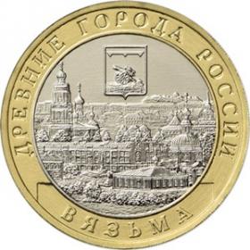 г. Вязьма, Смоленская область 10 рублей Россия 2019