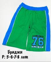 Бриджи детские Happy kids 5-8 №НК177q