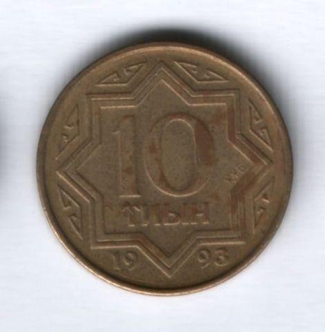 10 тиынов 1993 года Казахстан