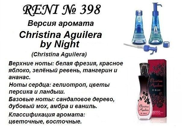 духи Reni № 398