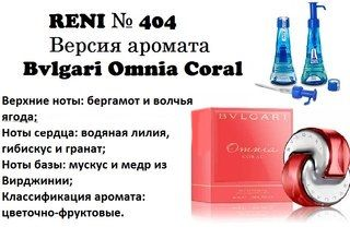 духи Reni № 404