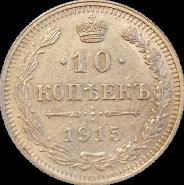 10 КОПЕЕК 1915, НИКОЛАЙ 2, СЕРЕБРО, ХОРОШАЯ