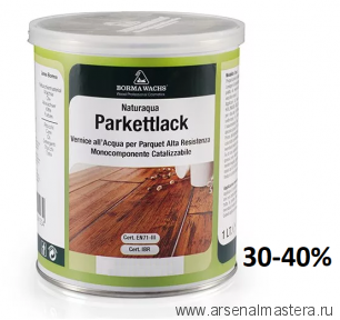 Паркетный лак на водной основе 30-40процентов 1 л Borma Wachs NAT4100-30