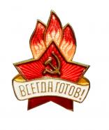 ПИОНЕРСКИЙ значок образца 1942 года. ВСЕГДА БУДЬ ГОТОВ. НОВЫЙ